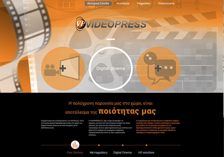 web development, κατασκευη ιστοσελιδων, κατασκευη ιστοσελιδας